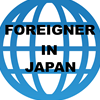 【FOREIGNER  IN JAPAN】